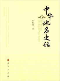 中华地名史话