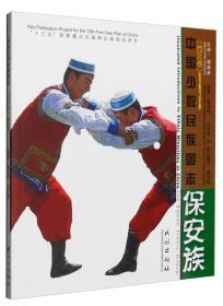 中国少数民族图志:保安族(西北卷 英汉对照)