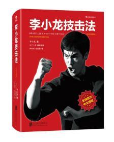 李小龙技击法-完整版李小龙北京联合出版公司9787550216518
