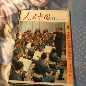 日文原版:人民中国11月号1973 特集中国中共楽团の音楽家とその作品