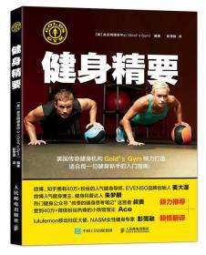 健身精要 金吉姆健身中心 人民邮电出版社 2018-4 9787115478412