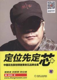 定位先定芯 中国花生酥创领者黄老五品牌全案