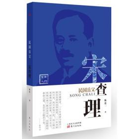 新书--民国岳父:宋查理