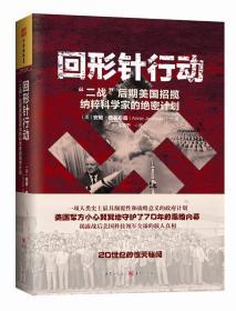 """回形针行动:""""二战""""后期美国招揽纳粹科学家的绝密计划"""