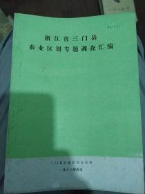 浙江省临海县农业区划专题调查汇编