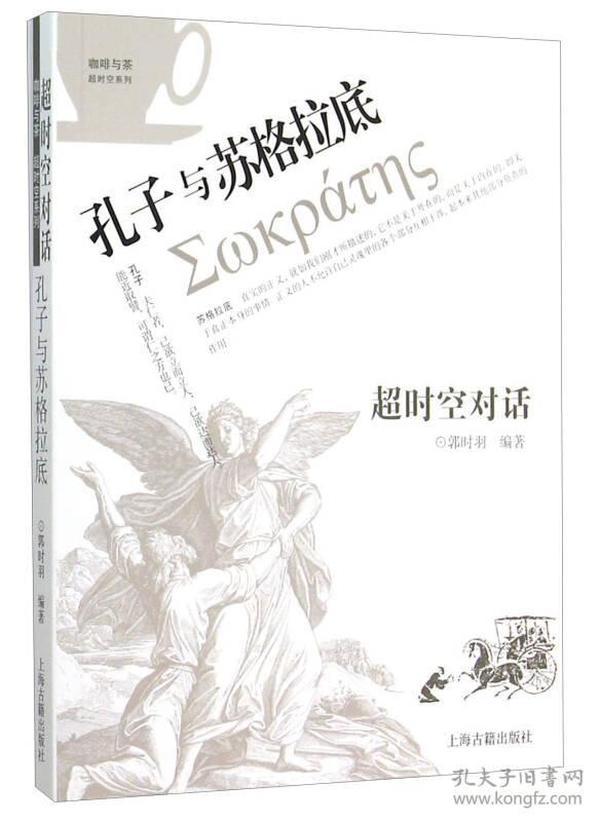 新书--咖啡与茶超时空系列:孔子与苏格拉底 超时空对话
