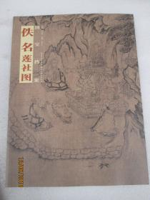 国宝档案:佚名 ·莲社图
