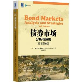 债券市场:分析与策略(原书第8版)