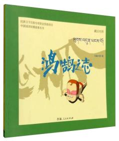 中国成语动漫故事丛书:鸿鹄之志(藏汉对照)