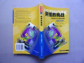 硅谷时代丛书--网络的挑战:互联网对发展的影响(国际电信联盟报告)
