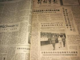 解放军报1964年9月份合订本
