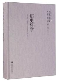 历史哲学/民国西学要籍汉译文献