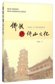 佛教与佛山文化