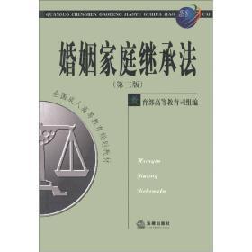 全国成人高等教育规划教材:婚姻家庭继承法(第3版)