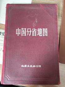 中国分省地图 1957年11月 精装本,地图出版社出版,品好包快递!