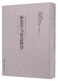 新史学与社会科学/民国西学要籍汉译文献