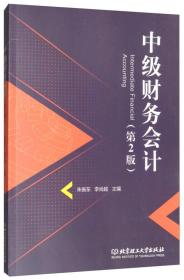 中级财务会计(第2版)