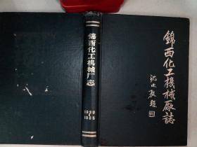 锦西化工机械厂志 1939-1985
