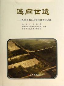 迈向世遗:西汉帝都未央宫遗址申遗之路
