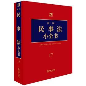 新编民事法小全书.17