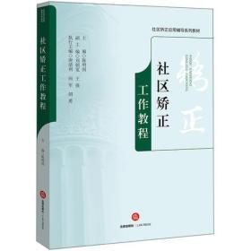 二手正版社区矫正工作教程 陈明国 法律出版社9787519711078