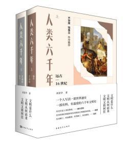 人类六千年(套装上下册)