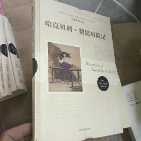 名著新译书系 哈克贝利·费恩历险记