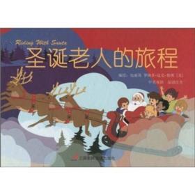 圣诞老人的旅程(中英双语)(汉语注音)