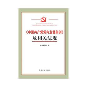 中国共产党党内监督条例 及相关法规