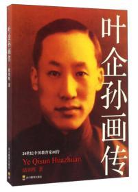 叶企孙画传/20世纪中国教育家画传