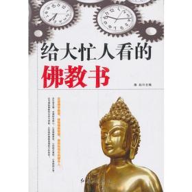 给大忙人看的佛教书