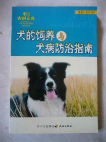 犬的饲养与犬病防治指南