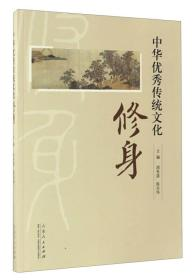 【二手包邮】中华优秀传统文化:修身 周有波 陈京伟 山东人民出版