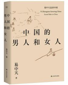 中国的男人和女人/易中天品读中国