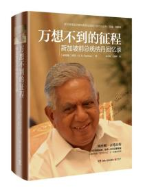 万想不到的征程:新加坡前总统纳丹回忆录