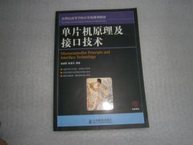 21世纪高等学校计算机规划教材 单片机原理及接口技术 AE5536-19