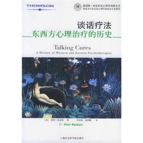 谈话疗法:东西方心理治疗的历史