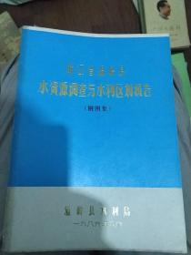 浙江省温岭县水资源调查与水利区划报告(附图集)