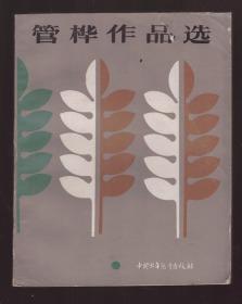《管桦作品选》84年一版一印彩色插图本