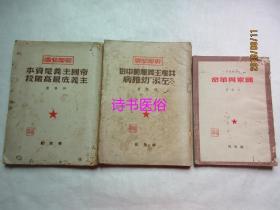 干部必读:国家与革命、帝国主义是资本议底最高阶段、共产主义运动中的左派幼稚病 3本合售——解放社