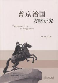 普京治国方略研究 杨洁 山东人民出版社 9787209091831