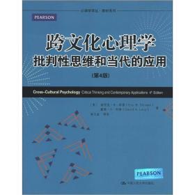 心理学译丛·教育系列·跨文化心理学:批判性思维和当代的应用(第4版)