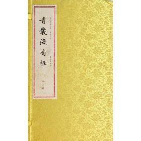 青囊海角经(一函四册)