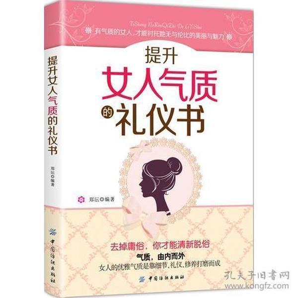 提升女人气质的礼仪书