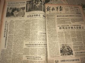 解放军报1964年7月份合订本