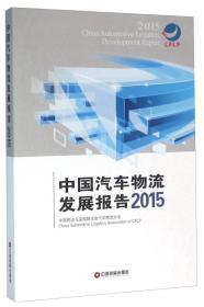 正版sh-9787504759054-中国汽车物流发展报告 2015