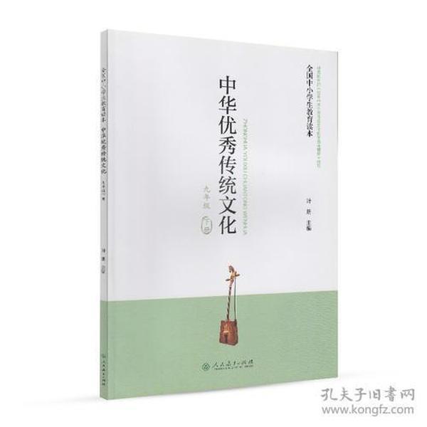 中华优秀传统文化   九年级  下册