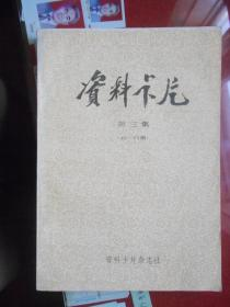 资料卡片杂志 合订本第三集【首届华北十佳期刊】