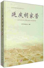 延庆胡家营:延怀盆地东周聚落遗址发掘报告