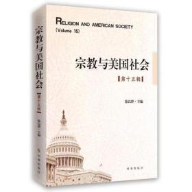 宗教与美国社会:第十五辑